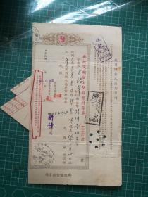 台湾1966年邮政存单