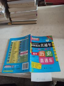 小甘高中历史直通车