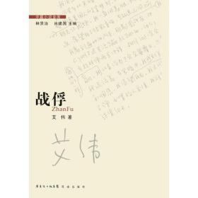 战俘 /艾伟 花城出版社