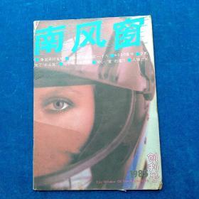 南风窗   1985年   创刊号