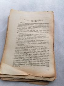 文革资料;毛主席关于制止武斗问题的指示(传达要点)一张