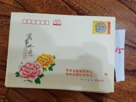 6號信封(面值2.4元)