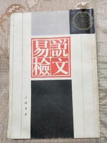 著名版本目录学家顾廷龙批校本<说文易检>批字约500多字
