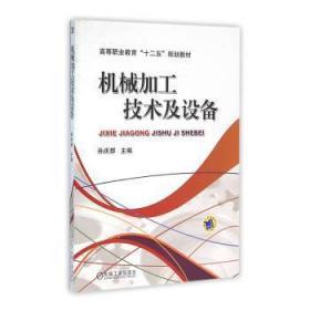 全新正版图书 机械加工技术及设备 孙庆群 机械工业出版社 9787111392125王维书屋