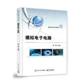 全新正版图书 模拟电子电路 黄颖 电子工业出版社 9787121305825畅阅书斋