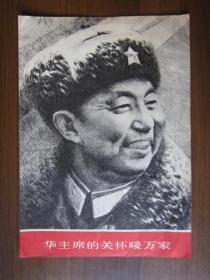 版畫:華主席的關懷暖萬家(人民美術出版社出版,1977年第一版一次印刷)