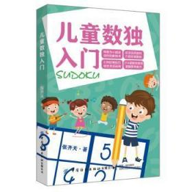 全新正版图书 儿童数独入门 张齐天 中国纺织出版社 9787518062393胖子书吧