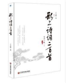 全新正版图书 形上诗词二百首 王天德 中国财富出版社 9787504769190 黎明书店黎明书店