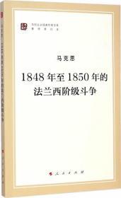 1848年至1850年的法兰西阶级斗争(马列主义经典作家文库著作单行本) 9787010140766 马克思 中央马克思恩格斯列宁斯大