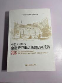 中国人民银行金融研究重点课题获奖报告2016