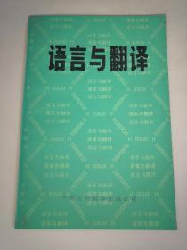 语言与翻译  一版一印