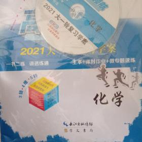 高考领航2021大一轮复习学案 化学