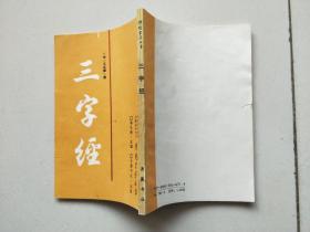三字经传统蒙学丛书
