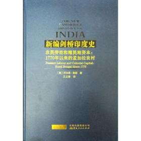 正版现货全新 农民劳动和殖民地资本:1770年以来的孟加拉农村