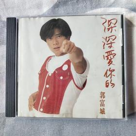 郭富城 深深爱你的 CD    港版