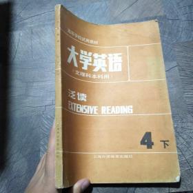 大学英语  4下  文理科本科用