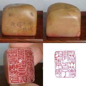 旧藏寿山石闲印章   印文:莫等闲白了少年头。