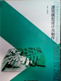 """普通高等教育艺术设计类专业""""十二五""""规划教材:建筑模型设计与制作"""