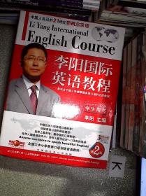 李阳国际英语教程.第2级 (学生用书+练习册) 盒装