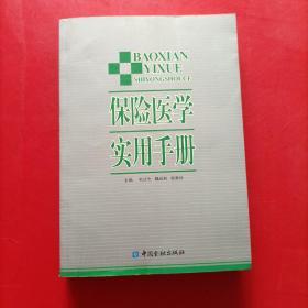 保险医学实用手册  一版一印
