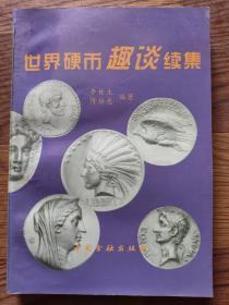 世界硬币趣谈、世界硬币趣谈续集 2本合售  李铁生,傅惟慈