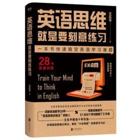 英语思维就是要刻意练习 28天实战训练