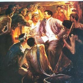 文革宣传画《毛主席和安源工人在一起》