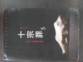 中国十大恐怖凶杀案:十宗罪5