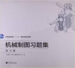 机械制图习题集(第6版)大连理工大学工程图学教研室高等教育出版社9787040374889
