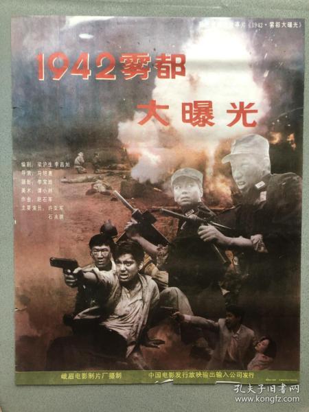 電影海報:1942霧都大曝光(一開) 品相以圖片為準 峨眉電影制片廠攝制