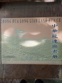 中华龙连廊画册
