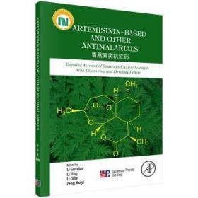 全新正版圖書 青蒿素類抗瘧藥  科學出版社 9787030570413中國建筑軟件書店