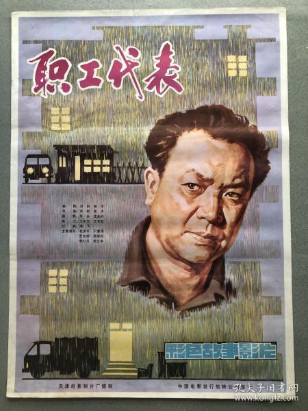 電影海報:職工代表(一開) 品相以圖片為準 天津電影制片廠攝制