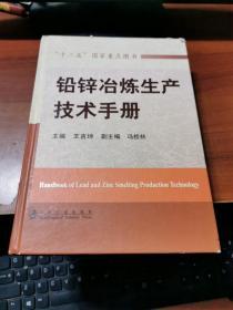 铅锌冶炼生产技术手册