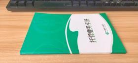 中国农业银行:托管业务手册
