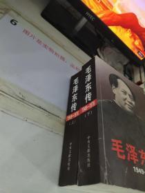 毛泽东传1949 -1976(上下)
