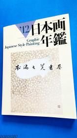 日本画年鉴/2012年/玛利亚书房 净重2公斤左右
