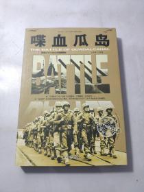 喋血瓜岛/和平万岁第二次世界大战图文典藏本