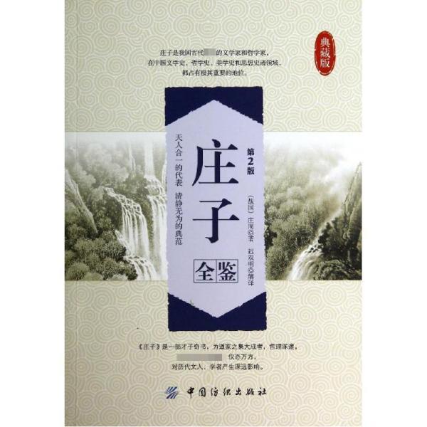 庄子全鉴(第2版)