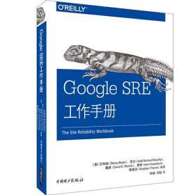 Google SRE工作手册
