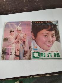 浙江电影介绍,1981年/6