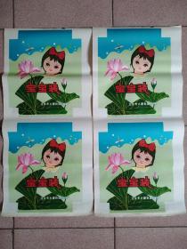 包郵:八十年代廣告畫,寶寶裝(北京市大柵欄服裝四廠)兩張,尺寸77cm*36