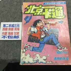 北京卡通1997-7,8