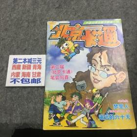 北京卡通1997-9