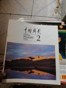 中国摄影1986年2期