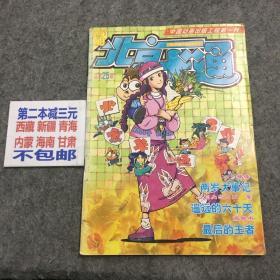 北京卡通1997-10