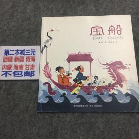 中国优秀图画书典藏系列2:陈永镇  宝船