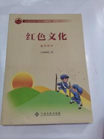 《红色文化》幼儿主题教育(试用)  红色文化 教师用书