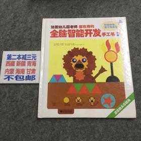 纸贵满堂童书:法国幼儿园老师都在用的全脑智能开发手工书(1)
