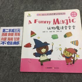 ABC幼儿双语启蒙认知绘本 认物魔法变变变